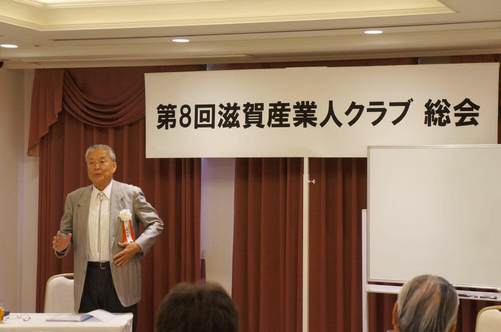 滋賀産業人クラブの総会で挨拶する坂口康一会長.jpg