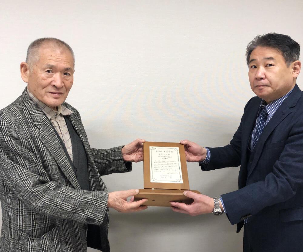 第3回内藤明人記念賞に古田幹夫フルタ電機最高顧問.jpg