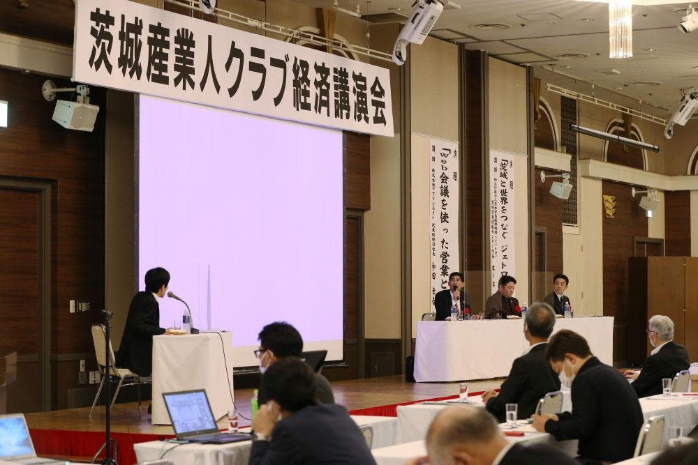 茨城産業人クラブの経済講演会ではコロナ禍での海外展開についてパネル討論を実施.jpg