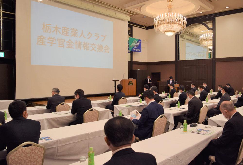 栃木産業人クラブ/2020年度産学官金情報交換会.jpg