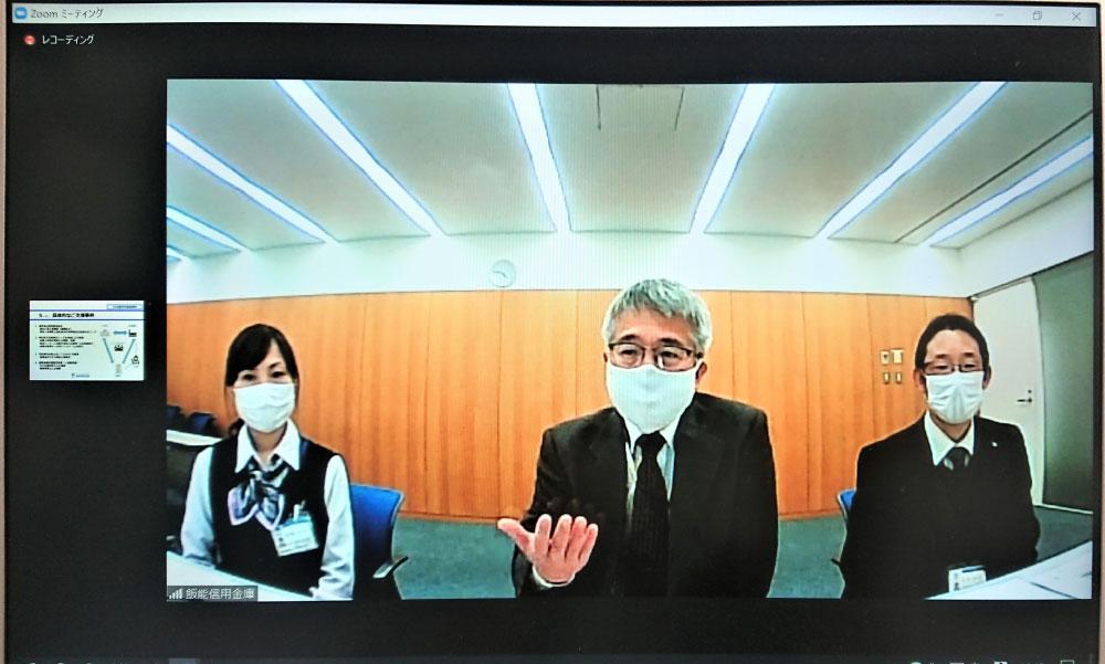 飯能信用金庫によるオンライン講演会.jpg